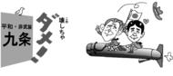 B_kyuujou2_7